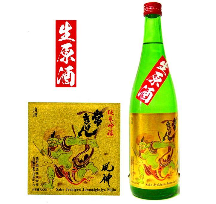 常きげん風神生原酒