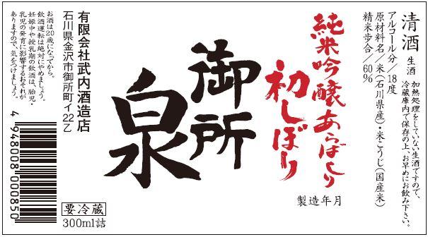 平成31年初しぼり 御所泉純米吟醸300ml