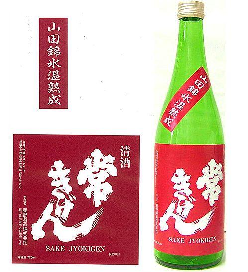 常きげん山田錦氷温熟成純米