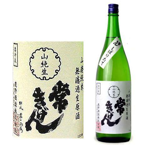 常きげん山廃純米生原酒