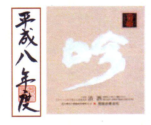 長期熟成酒菊姫吟・平成8年 1800ml