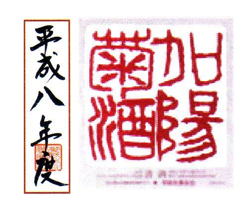 菊姫長期熟成古酒 加陽菊酒[1.8L]化粧箱入り 平成八年度産