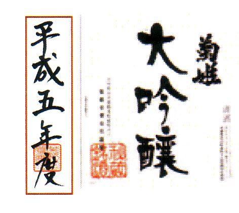 菊姫大吟醸古酒