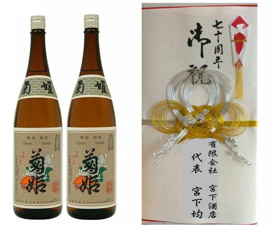菊姫特選飾り付け2本詰