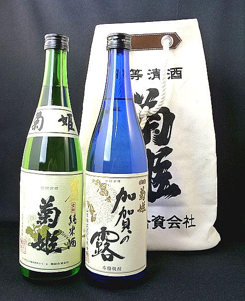 菊姫通い袋セット