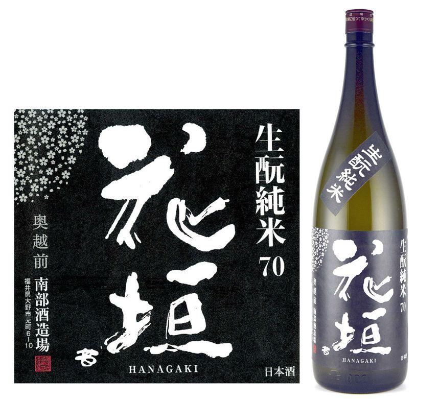 花垣生もと純米酒