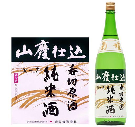 菊姫呑切原酒