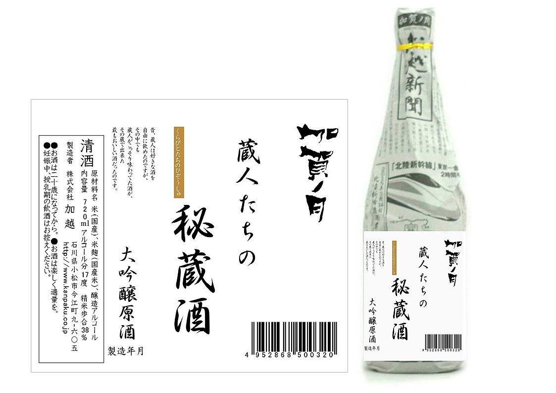 蔵人たちの秘蔵酒