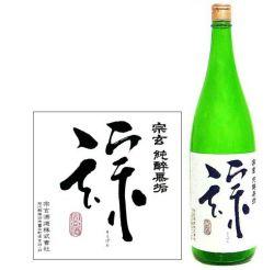 奥能登宗玄特別純米酒【純粋無垢...