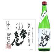 常きげん山廃純米無濾過生原酒