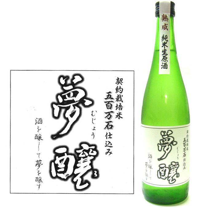 夢醸熟成純米生酒720ml 箱ナシ