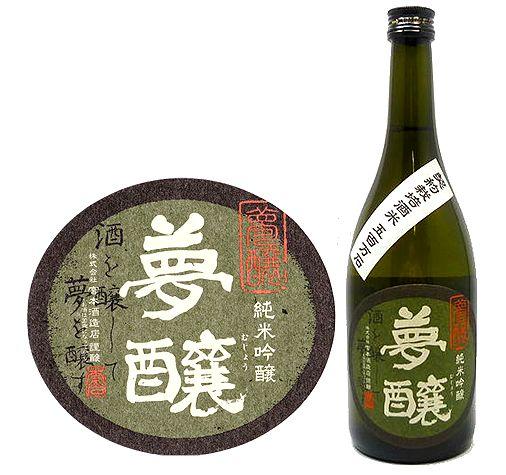 夢醸純米吟醸720ml