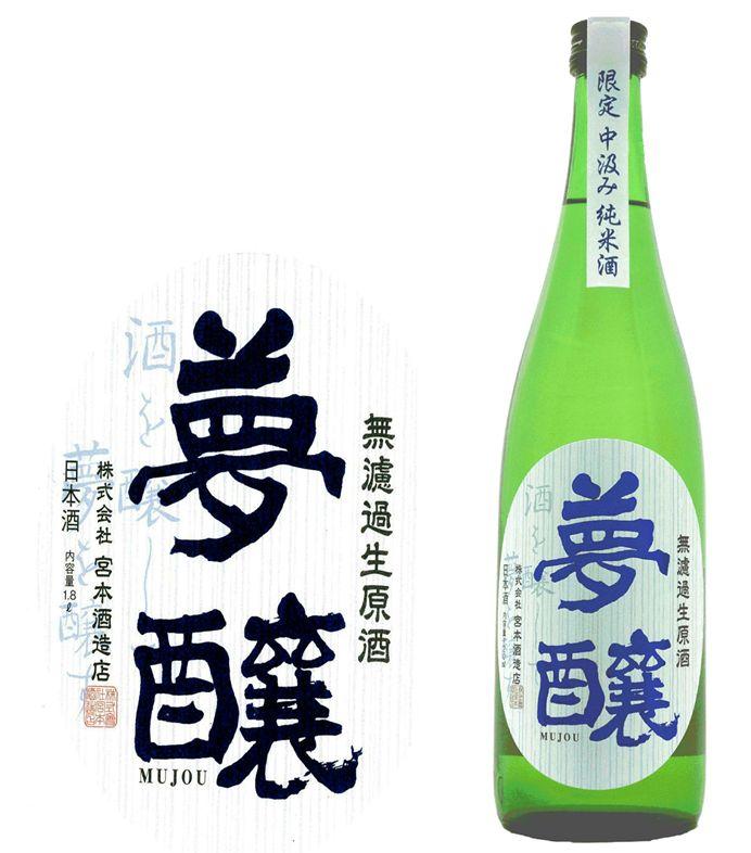 夢醸純米中汲み1800ml 箱ナシ