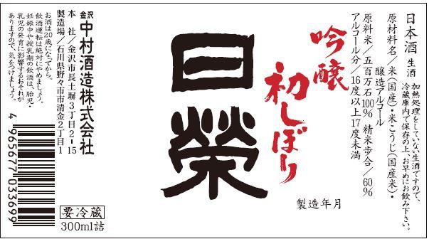 平成31年初しぼり 日栄吟醸300ml