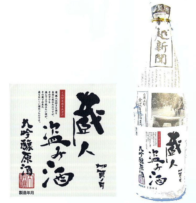 加賀ノ月大吟醸原酒 【蔵人盗み酒】720ml箱ナシ