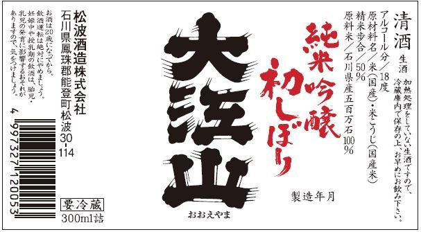 平成31年初しぼり 大江山純米吟醸300ml