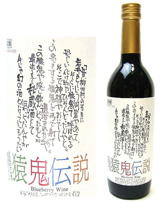 能登柳田特産ブルーベリーワイン猿鬼伝説