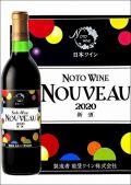 2021年能登ワイン新酒(ヌーボ)赤 箱ナシ/箱入り