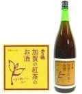 加賀の紅茶のお酒1800