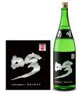 菊姫黒吟[720mL]