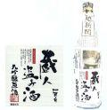加賀乃月 大吟醸原酒 【蔵人盗み酒】720ml箱ナシ
