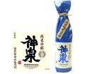神泉石川門純米吟醸生酒・手印