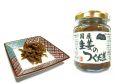 海幸彦生姜の佃煮