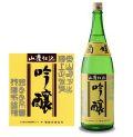 菊姫山廃吟醸[1.8L] 化粧箱入り