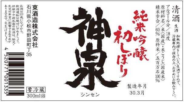 平成31年初しぼり 神泉純米吟醸300ml