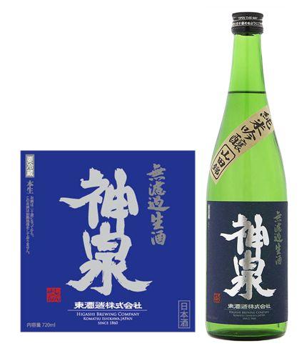 販売店限定 神泉純米吟醸生酒720ml箱なし
