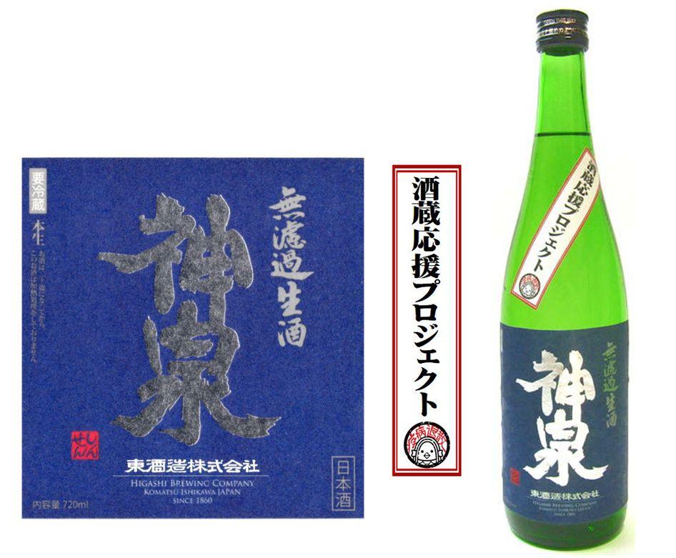 蔵元エールプロジェクト 神泉純米無濾過生酒720ml