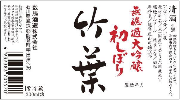 平成31年初しぼり 竹葉大吟醸300ml
