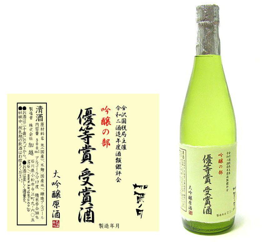 加賀ノ月優等賞