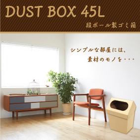 ゴミ箱45L