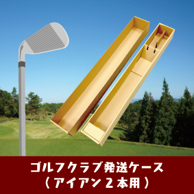 ゴルフケース2