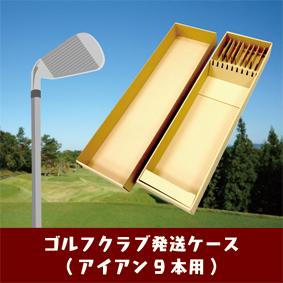 ゴルフケース9