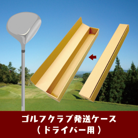 ゴルフケースD