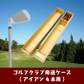 ゴルフケース4