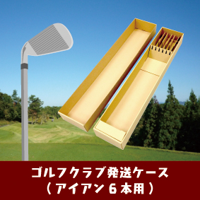ゴルフケース6