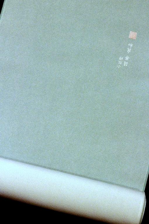 江戸小紋/極々鮫