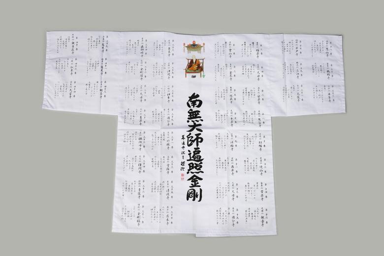 【善通寺限定】 御朱印用白衣 御詠歌入・カラー大師_1