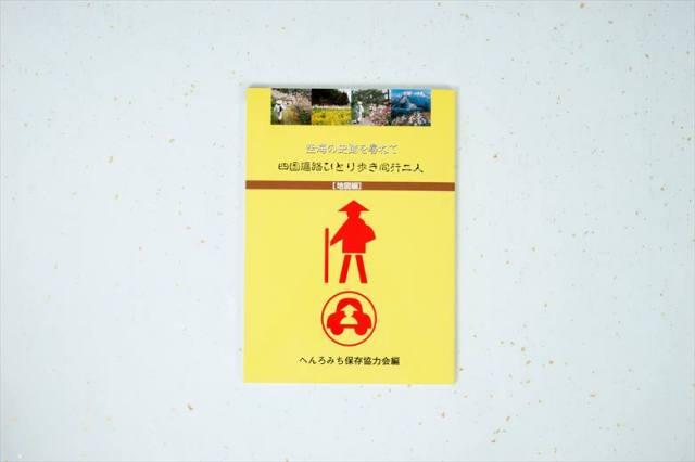 【地図】 歩き遍路地図 四国遍路ひとり歩き同行二人[地図編]