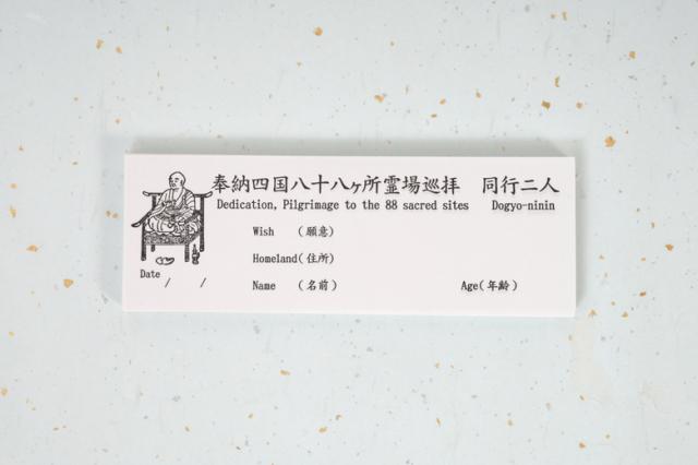 【英語版】 納め札 白(100枚)