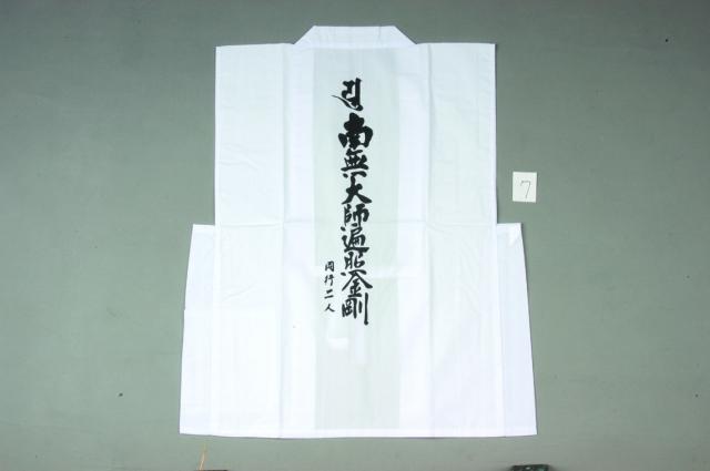袖なし白衣(はくい)