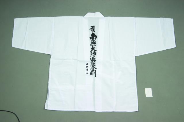 袖あり白衣(はくい)