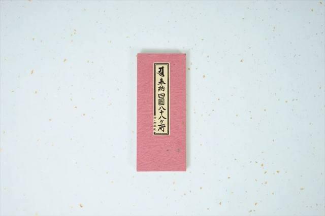 【経本】 四国八十八 御真言入り ピンク