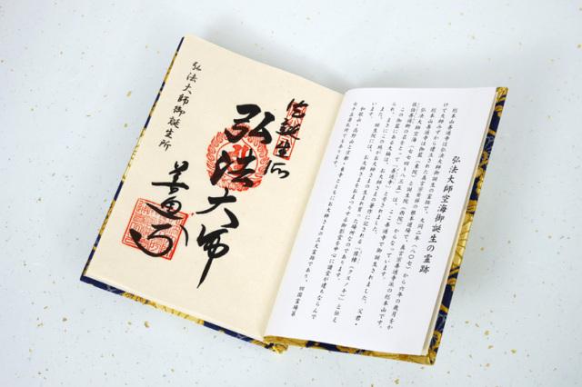【善通寺限定】 納経帳 紺_5