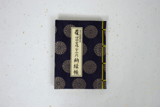 【善通寺限定】 ミニ納経帳 紺_1