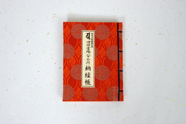 【善通寺限定】 ミニ納経帳 赤_1
