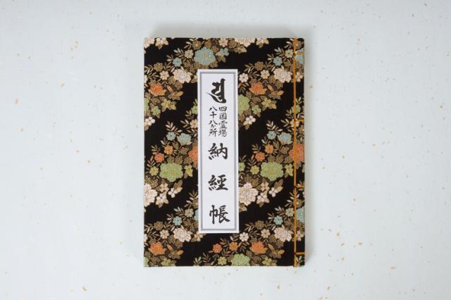 納経帳 英語タイプ【四国霊場八十八ヶ所】